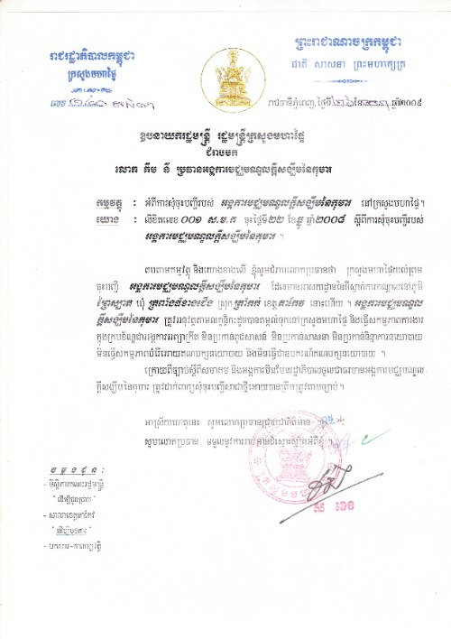 NGO registration Khmer